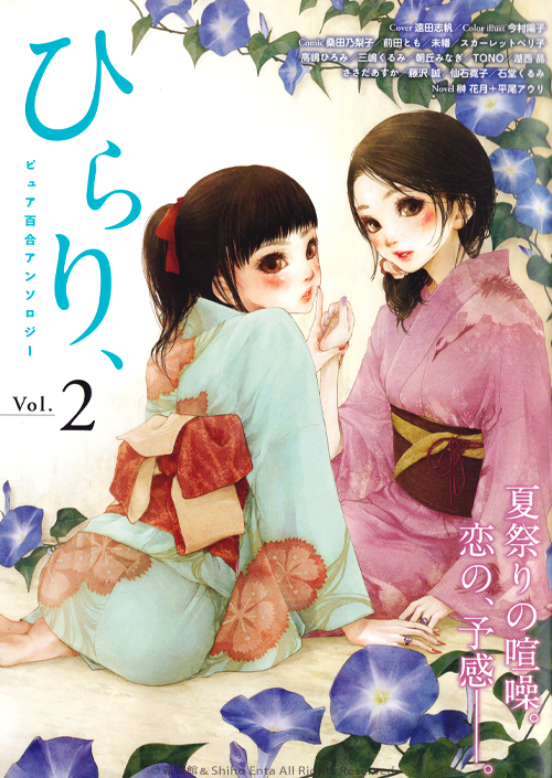 Vol.2 カバーイラスト