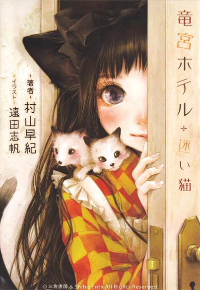 竜宮ホテル 迷い猫