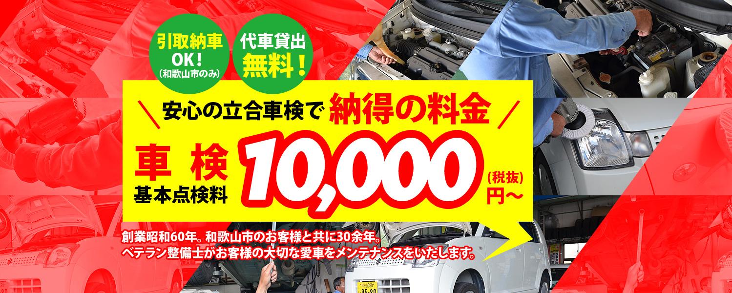 安心の立ち合い車検で納得の料金10,000円(税抜)~