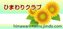 三重県北勢地区 多胎児サークル ひまわりクラブ