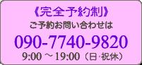 090-7740-9820