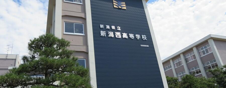 新潟西高等学校