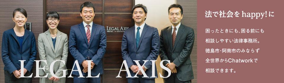 法で社会をhappy!に。困ったときにも、困る前にも相談しやすい法律事務所。徳島市・阿南市のみならず全世界からChatworkで相談できます。
