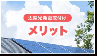 太陽光発電取付けメリット