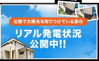 北陸で太陽光を取りつけている家のリアル発電状況公開中!!