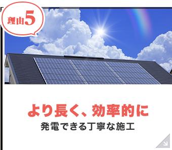 理由⑤ より長く、効率的に発電できる丁寧な施工