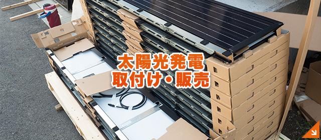 太陽光発電 取付け・販売