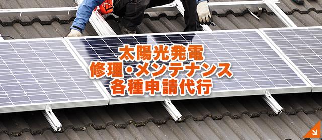 太陽光発電 修理・メンテナンス 各種申請代行