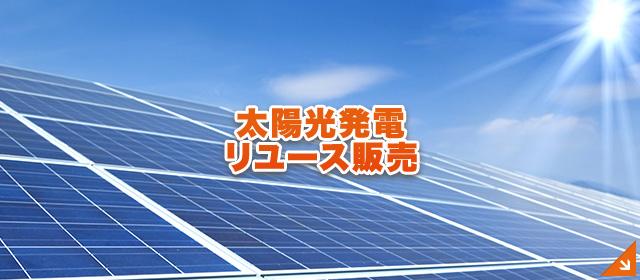 太陽光発電 リユース販売