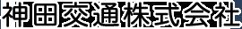 神田交通株式会社
