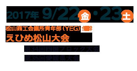 2017年9/22金・23土松山商工会議所青年部(YEG)主管えひめ松山大会第34回四国ブロック大会第35回愛媛県大会
