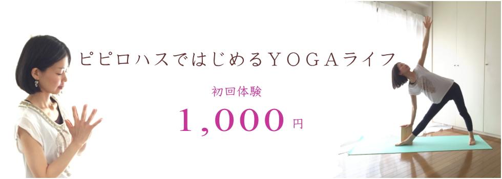 """""""初めての方へ 体験レッスン1,000円キャンペーン"""