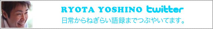 RyotaYoshinoTwitter