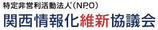 特定非営利活動法人(NPO)関西情報化維新協議会