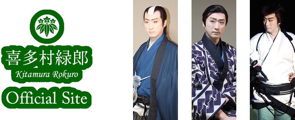 喜多村緑郎 オフィシャルウェブ