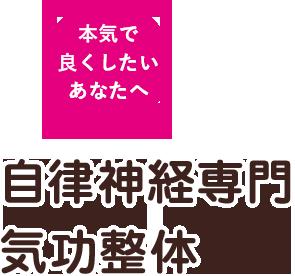 日本でここだけ 自律神経専門 気功整体