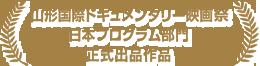 山形国際ドキュメンタリー映画祭 日本プログラム部門出品