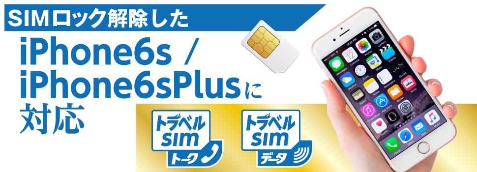 SIMロック解除済みiPhone6s_6sPlus対応
