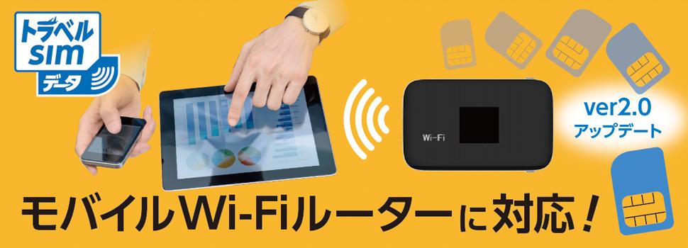 モバイルWi-Fiルーター対応