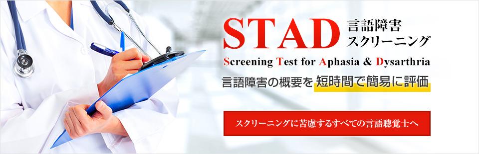 STAD言語障害スクリーニング スクリーニングに苦慮するすべての言語聴覚士へ