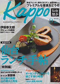 Kappo 2015年9月号
