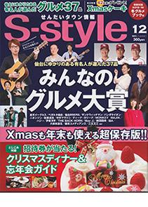 S-Style 2015年12月号