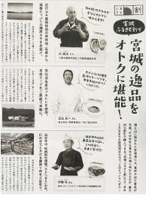 読売新聞 2015年11月30日掲載