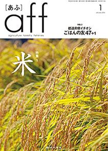 農林水産省広報誌 aff(あふ)1月号