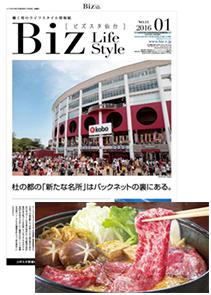 Biz Life Style 2016年1月号
