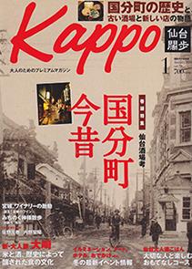 Kappo 2016年1月号