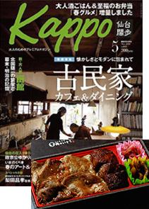 Kappo 2016年5月号