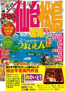 まっぷる仙台・松島 2017年版