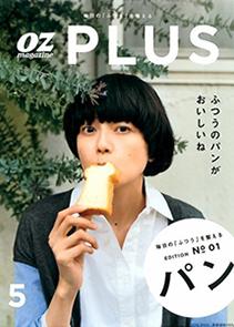 oz PLUS 2016年5月号