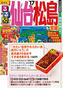 るるぶ仙台・松島 2017年版
