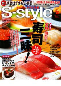 せんだいタウン情報「S-style」2016年2月号