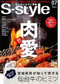せんだいタウン情報「S-style」2016年7月号