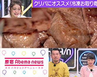 原宿アベニュー(AbemaTV)