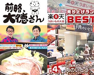 前略、大徳さん(中京テレビ)