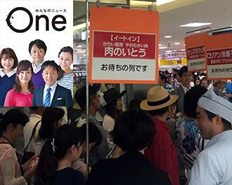 みんなのニュースOne(東海テレビ)