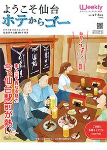「ようこそ仙台ホテからゴー」'17年7・8月号