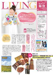 「リビング仙台」9月16日号
