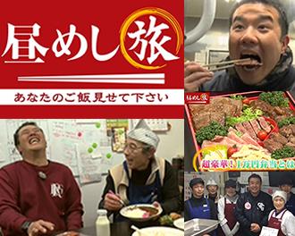 昼めし旅(テレビ東京)