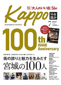 プレミアムマガジン「Kappo」仙台闊