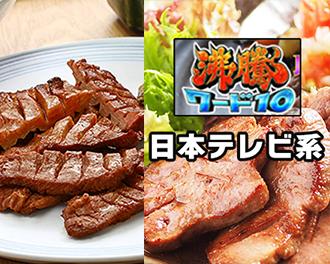 沸騰ワード10(日本テレビ系)