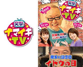 突撃!ナマイキTV(東日本放送)