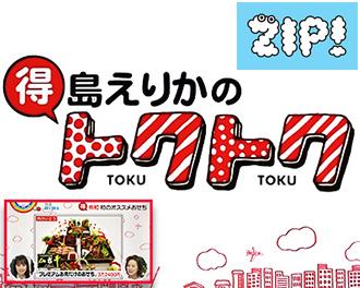 ZIP!(日本テレビ)