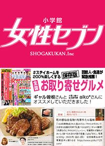 「小学館 女性セブン Vol.17」2020年4月23日発売