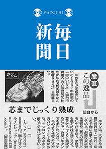 「毎日新聞 首都圏版」2020年3月26日