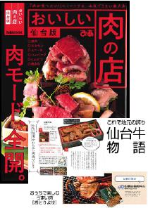 ぴあ おいしい肉の店 仙台版 2020年8月4日発売
