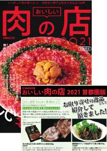 ぴあ おいしい肉の店 2021首都圏版